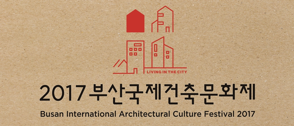 2017 Busan International Architectural Culture Festival