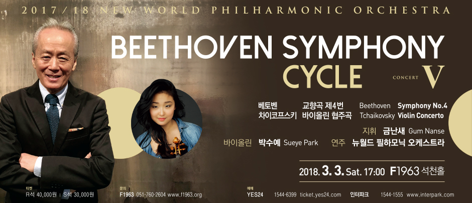Beethoven Symphony Cycle Ⅴ