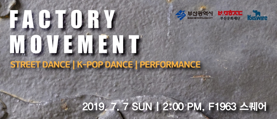 Factory Movement Dance Performance