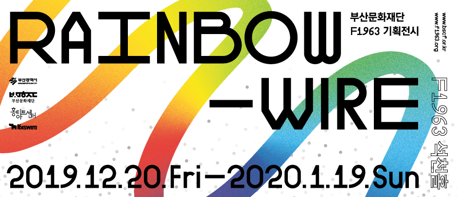 《RAINBOW-WIRE》 EXHIBITION